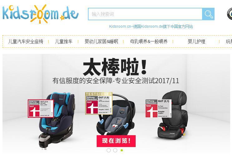 德国kidsroom安全座椅怎么选? 德国kidsroom安全座椅选购指南