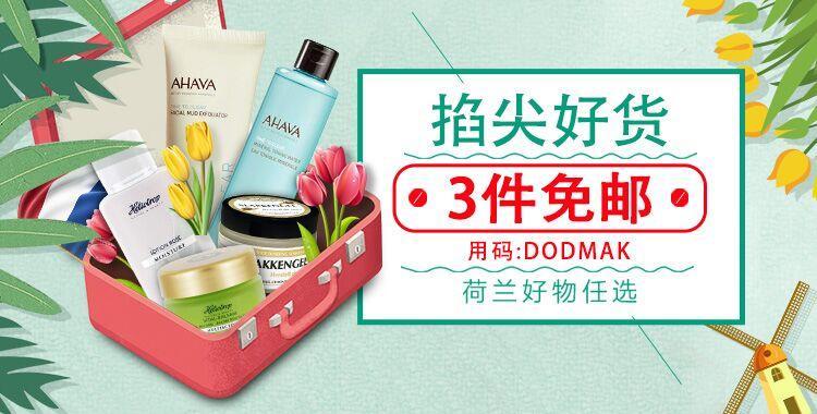 【荷兰DOD】个护美妆活动专区商品,三件免邮