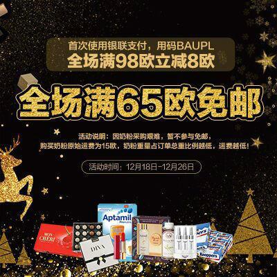 【德国BA】圣诞趴 满65欧免邮+奶粉运费新规则 满88欧减5欧,满98欧减8欧
