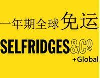 Selfridges百货Selfridges+ Global一年期全球免运费详细说明