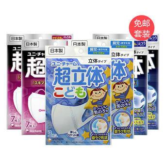 【多庆屋】【免邮中国】尤妮佳口罩普通尺码7P2+小号7P2+儿童口罩3P2  实付到手价约¥114