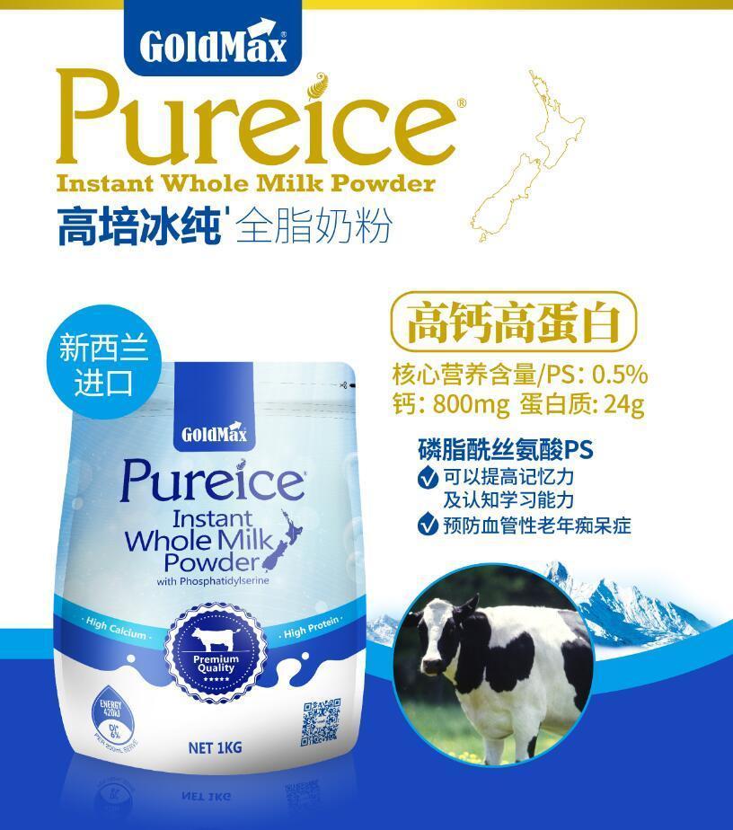 【包邮包税】新西兰高培GoldMax pureice 冰纯全脂奶粉 成人奶粉 1kg