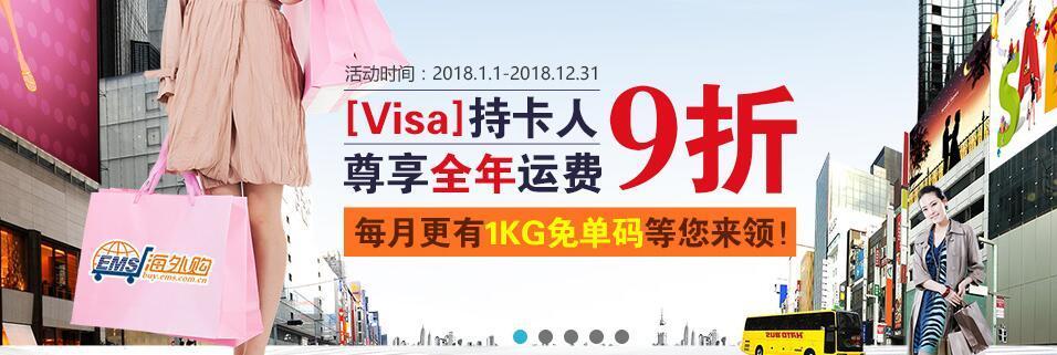 2018年中邮海外购携手Visa卡全年运费9折,1KG免单特权