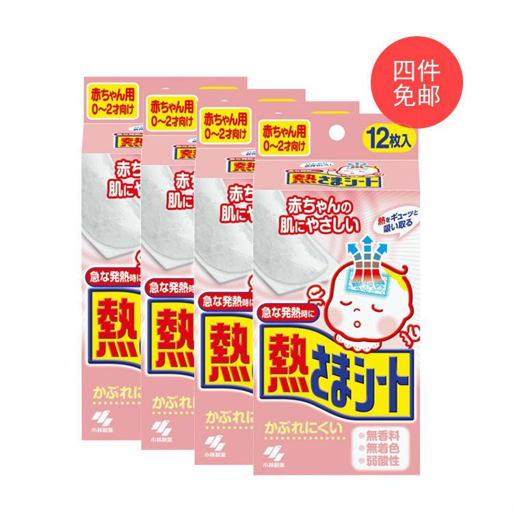 【多庆屋】【免邮中国】小林制药 (0~2岁)婴儿降温退热贴 12片装 4  实付到手价约¥141