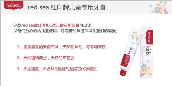 宝宝专用纯天然无氟牙膏-Red Seal 红印