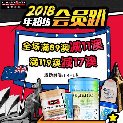 【澳洲P4L药房】2018会员年趴 会员大惊喜