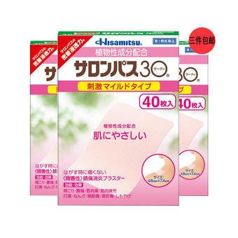 【多庆屋】【免邮】久光制药 撒隆巴斯30膏贴 微香型 40片装3盒 实付到手价约¥185