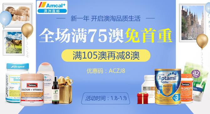【Amcal澳洲药房】全场满75澳免首重,满105澳再减8澳(用码ACZJ8)