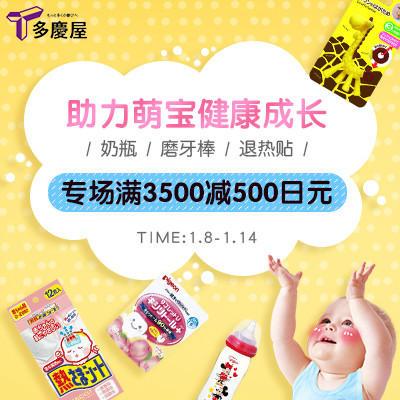 【多庆屋】助力萌宝健康成长 专场满3500减500日元