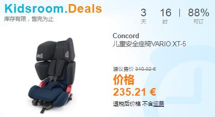 超多功能可用到12岁的Concord 儿童安全座椅VARIO XT-5秒杀啦 并且可以叠加5%优惠码