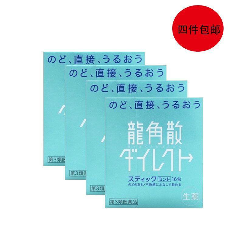 【多庆屋】【免邮】龙角散 棒状薄荷味16包4   实付到手价约¥189