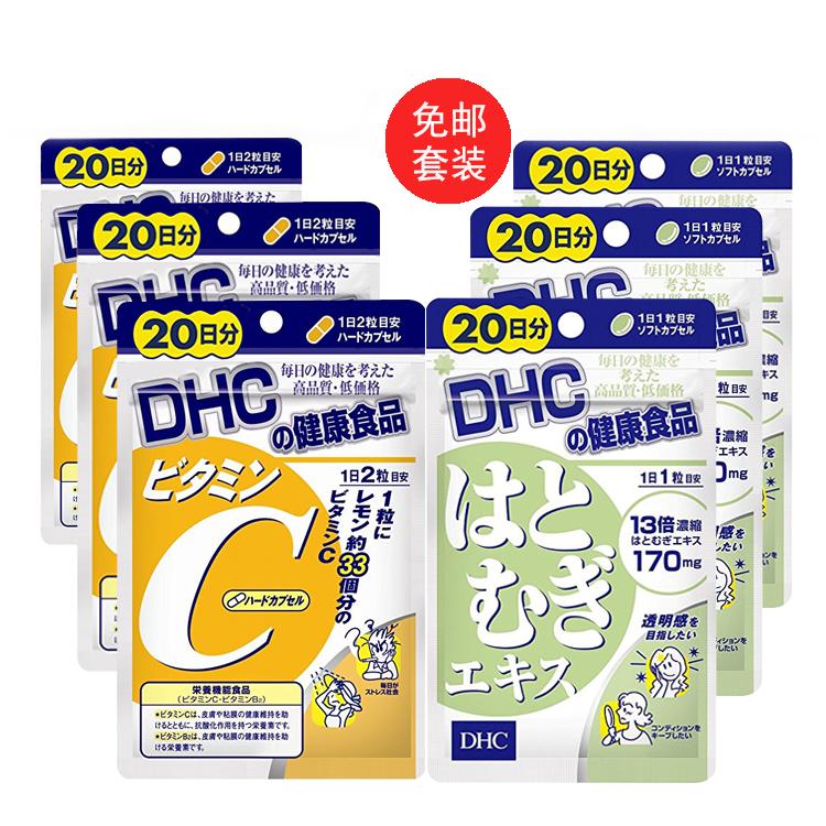 【多庆屋】【免邮】DHC美白套装:维C胶囊40粒20日3+薏米仁精华美白丸20粒20日3