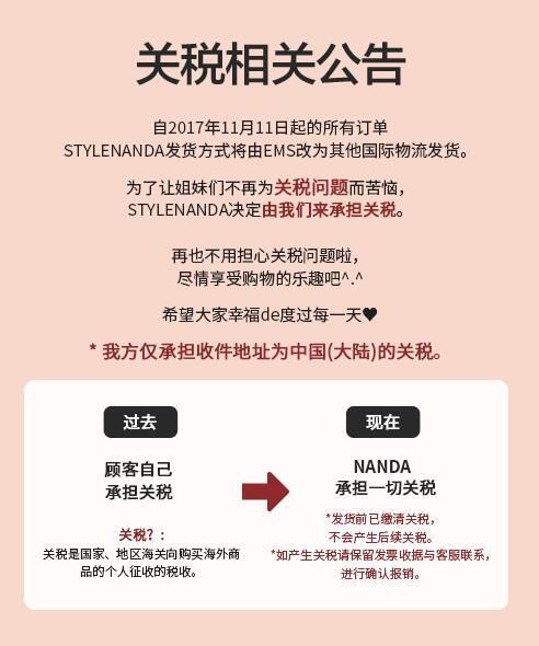 韩国stylenanda海淘要交税吗? stylenanda官网关税详情