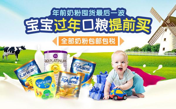 【全部奶粉包邮包税】年前奶粉囤货最后一波,宝宝口粮提前买。