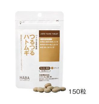 HABA 浓缩薏仁片 150粒 消除湿气改善暗沉 特价2484日元(约¥144)