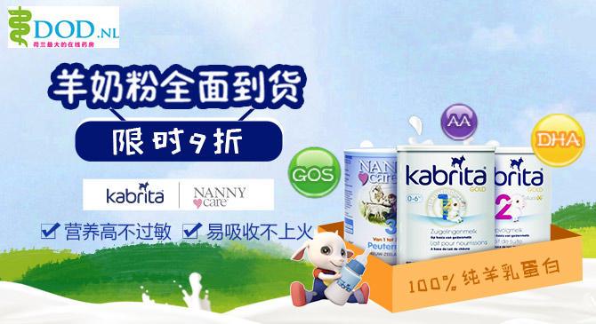 【荷兰DOD】羊奶粉全面到货(限时9折)+满88欧减5欧(用码DOD2018)
