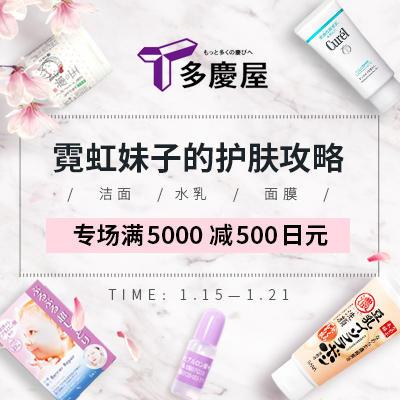 【多庆屋】霓虹妹子的护肤攻略 专场满5000日元减500日元
