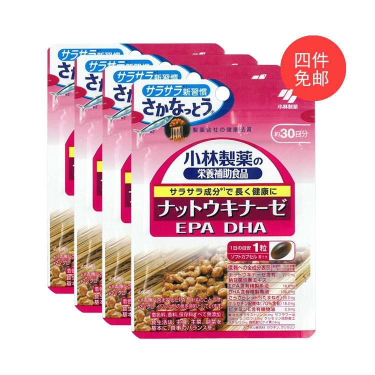 【多庆屋】【免邮中国】小林制药 纳豆激酶素 DHA EPA等提取物 30粒 30日量4  实付到手价约¥321