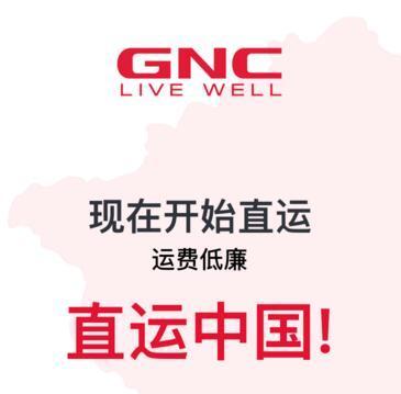美国GNC官网直邮中国吗? 美国GNC官网海淘限购吗?