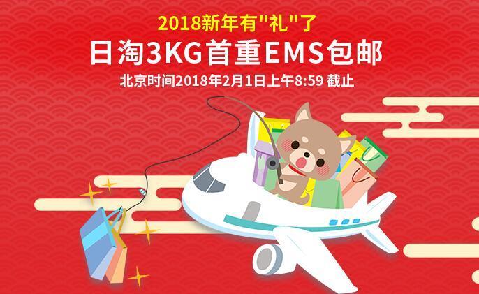 活动升级!乐天国际满12000日元EMS免费直邮中国