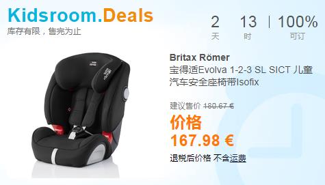 【秒杀产品 并可使用5%折扣】宝得适百变王和Maxi Cosi Milofix座椅哦