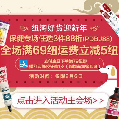 【新西兰PD】支付宝日 全场满额运费减5纽赠红印牙膏,专场任选三件88折