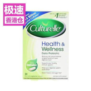 【美国Babyhaven】【极速到货】Culturelle 康萃乐成人益生菌胶囊(素食健康型) 30粒/盒