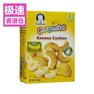 【美国Babyhaven】【极速到货】Gerber 嘉宝香蕉曲奇饼干 5盎司/142克