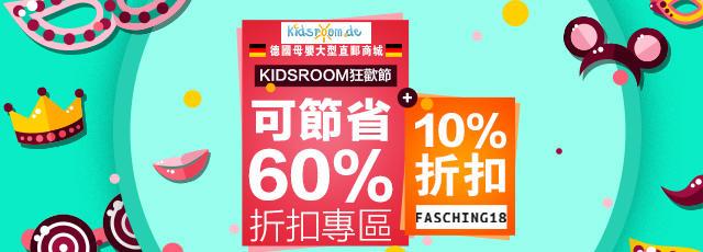 【活动折扣】kidsroom狂欢节 3折起!!!不要错过哦!