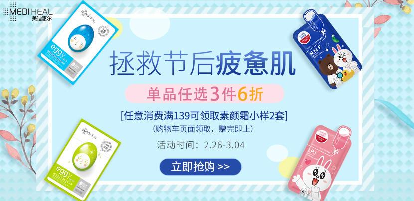 """【美迪惠尔官方商城】""""拯救节后疲惫肌""""活动全场一件包邮,3件6折"""