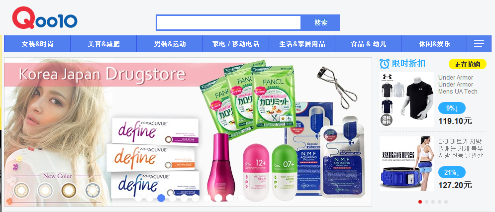 eBay将购买日本线上购物平台Qoo10