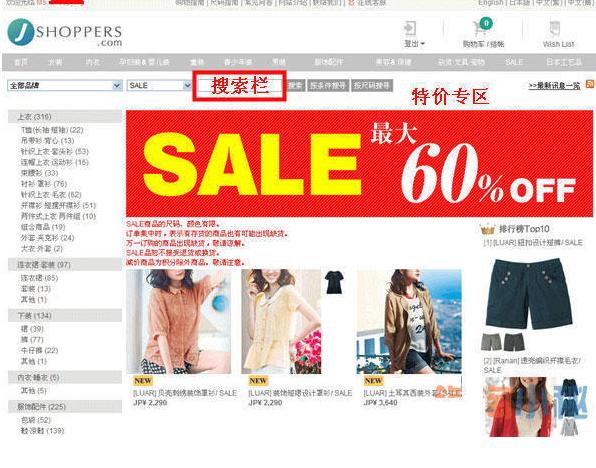 日本Jshoppers即尚网海淘直邮攻略