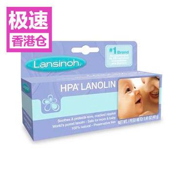 【美国Babyhaven】【极速香港仓】Lansinoh 兰思诺 哺乳妈咪羊脂护乳霜 1.41盎司(40g)