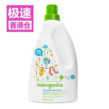 【美国Babyhaven】【极速香港仓】BabyGanics 甘尼克宝贝 三倍浓缩洗衣液 无香型 60盎司