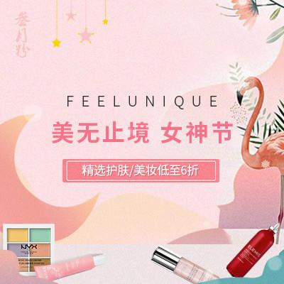 Feelunique中文官网 女神节全场低至6折