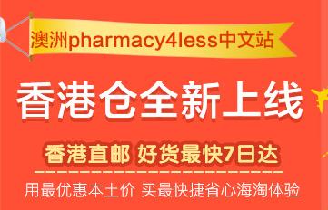Pharmacy 4 less中文站怎么样? 澳洲P4L中文站好不好?