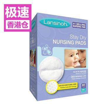 【美国Babyhaven】【极速香港仓】Lansinoh 兰思诺 一次性防溢乳垫 60个
