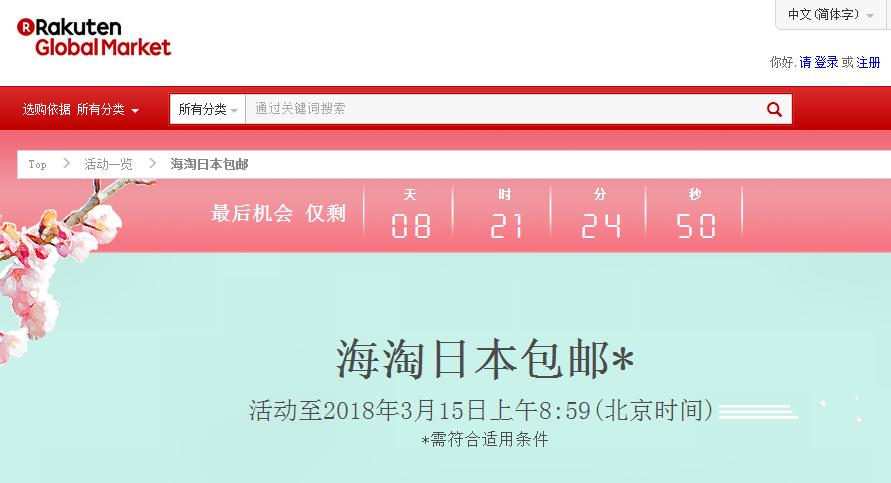 Global Rakuten乐天国际三八女神节促销 满额免费直邮中国