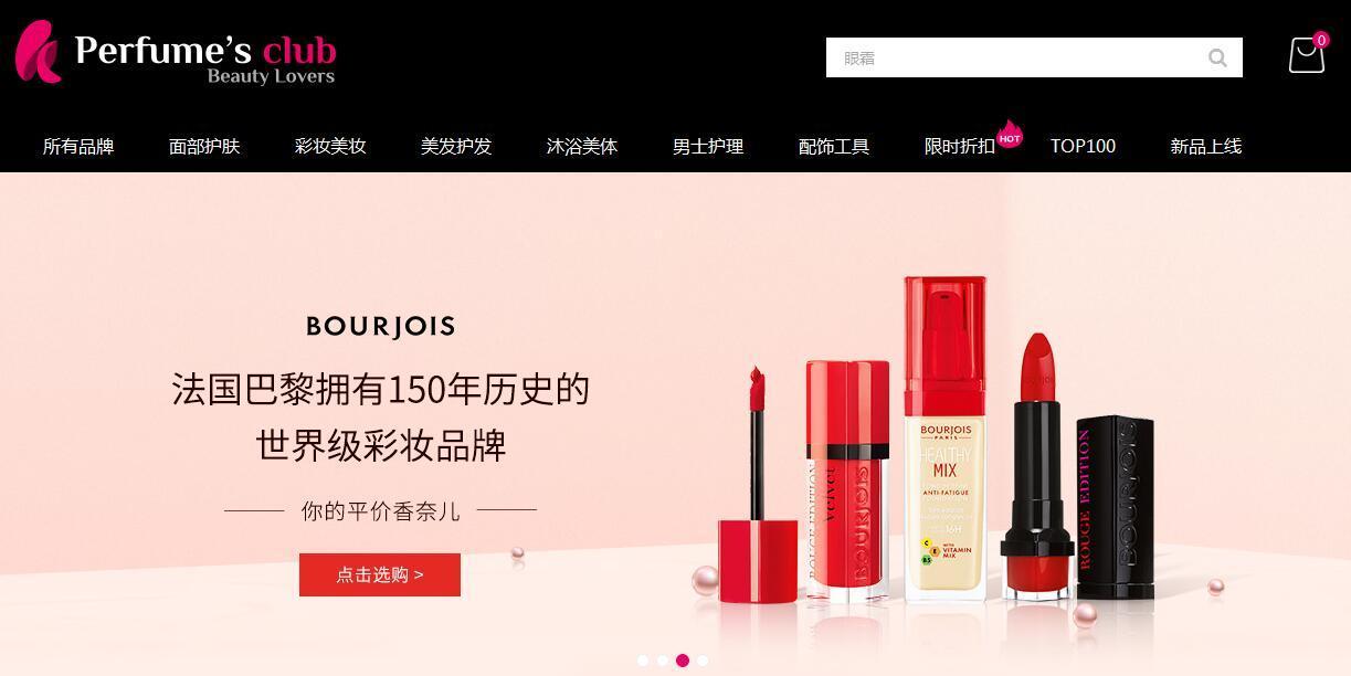 Perfume's Club中文官网海淘运费多少? 西班牙PB中文官网下单后多久发货?