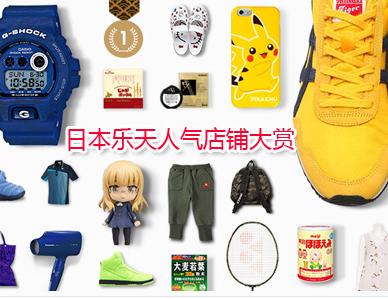 日本乐天国际人气店铺大赏,服饰鞋包等店铺一应俱全
