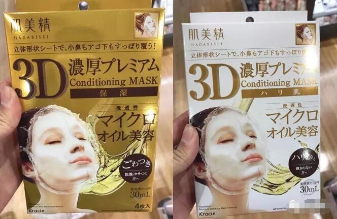 肌美精3D面膜2018新款推荐