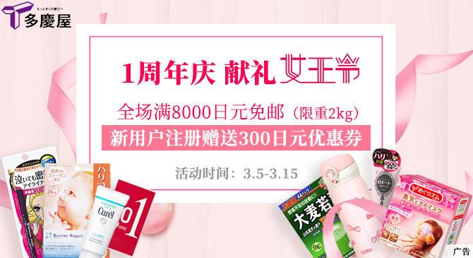 【多庆屋】1周年庆 献礼女王节 全场满8000日元免邮