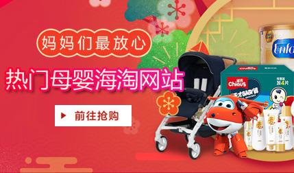 母婴海淘网站哪个好?小编为你盘点海淘母婴用品网站
