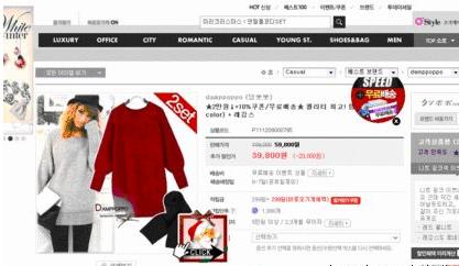 2018韩国购物网站大全:史上最全的韩国海淘网站汇总