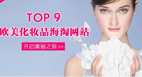 推荐9个英国、美国化妆品海淘网站