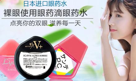 日本眼药水品牌推荐,时刻爱护你的眼睛