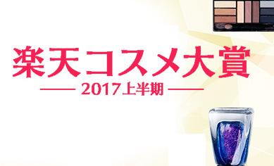 日本乐天彩妆香氛品类Cosme大赏
