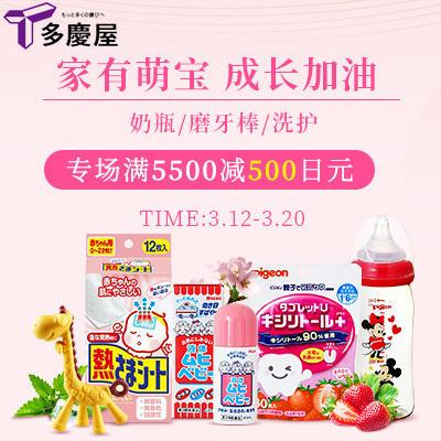 【多庆屋】家有萌宝 成长加油 宝宝用品专场满5500减500日元