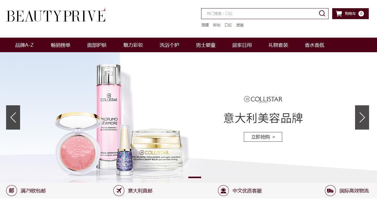 意大利美妆电商Beautyprive中文官网上线