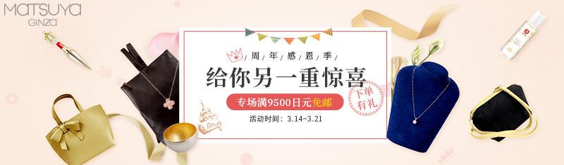 松屋百货中文网